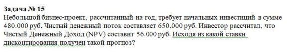 Небольшой бизнес-проект, рассчитанный на год, требует начальных инвестиций в сумме 480.000 руб. Чистый денежный поток составляет 650.000 руб. Инвестор рассчитал