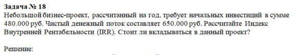 Небольшой бизнес-проект, рассчитанный на год, требует начальных инвестиций в сумме 480.000 руб. Чистый денежный поток составляет 650.000 руб. Рассчитайте Индекс