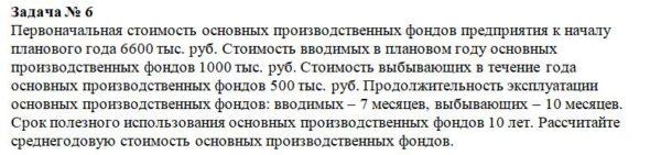 Первоначальная стоимость основных производственных фондов предприятия к началу планового года 6600 тыс. руб. Стоимость вводимых в плановом году основных произво