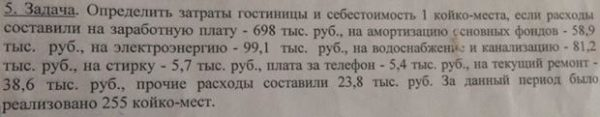 Определить затраты гостиницы и себестоимость 1 койко-места, если расходы составили на заработную плату - 698 тыс. руб. , на амортизацию основных фондов - 58,9 т