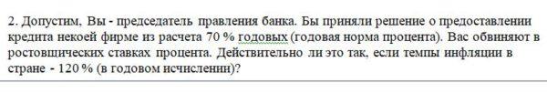 Допустим, Вы - председатель правления банка. Бы приняли решение о предоставлении кредита некоей фирме из расчета 70 % годовых (годовая норма процента). Вас обви