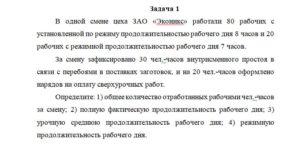 В одной смене цеха ЗАО «Эконикс» работали 80 рабочих с установленной по режиму продолжительностью рабочего дня 8 часов и 20 рабочих с режимной продолжительность