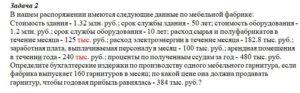 В нашем распоряжении имеются следующие данные по мебельной фабрике: Стоимость здания - 1.32 млн. руб.; срок службы здания - 50 лет; стоимость оборудования - 1.2