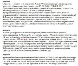 Задача 1 Общество состоит из трех индивидов: А, Б, В. Функции индивидуального спроса на некоторое общественное благо имеют вид: QA=80-P, QБ=70-Р, QВ=30-Р  Преде