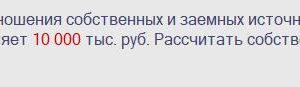 Коэффициент соотношения собственных и заемных источников финансирования равен 1,3. Валюта баланса составляет 10 000 тыс. руб. Рассчитать собственный капитал пре