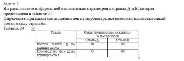 Вы располагаете информацией относительно параметров в странах А и В, которая представлена в таблице 24. Определите, при каком соотношении цен на мировом рынке в