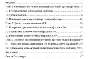 Введение3 Глава 1 Характеристика темпов инфляции как объекта прогнозирования5 1.1 Ретроспективный анализ темпов инфляции5 1.2 Типы инфляции8 1.3 Постановка