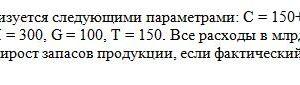 4. Экономика характеризуется следующими параметрами: C = 150+ 0,8Yd, где Yd - располагаемый доход, I = 300, G = 100, Т = 150. Все расходы в млрд. руб. Определит