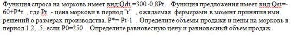"""Функция спроса на морковь имеет вид:Qdt =300 -0,8Pt . Функция предложения имеет вид:Qst=-60+P*t , где Pt - цена моркови в период """"t"""" , ожидаемая фермерами"""