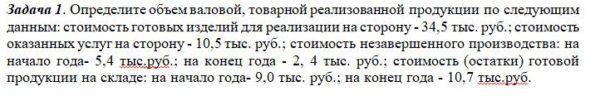 Определите объем валовой, товарной реализованной продукции по следующим данным: стоимость готовых изделий для реализации на сторону - 34,5 тыс. руб.; стоимость