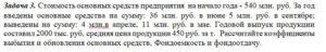 Стоимость основных средств предприятия  на начало года - 540 млн. руб. За год введены основные средства на сумму: 36 млн. руб. в июне 5 млн. руб. в сентябре; вы