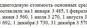 Установите среднегодовую стоимость основных средств, если их стоимость, тыс. руб., в течении года составляла: на 1 января 3 485, 1 февраля 3 400, 1 марта 3 6