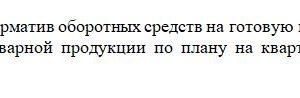Определите норматив оборотных средств на готовую продукцию в расчете на квартал, если выпуск товарной продукции по плану на квартал- 94 тыс.руб., норма оборота