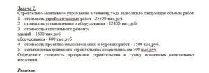 Строительно-монтажное управление в течении года выполнило следующие объемы работ: 1.стоимость строймонтажных работ - 25500 тыс.руб. 2.стоимость установленного