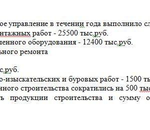 Строительно-монтажное управление в течении года выполнило следующие объемы работ: 1. стоимость строймонтажных работ - 25500 тыс.руб. 2. стоимость установленного