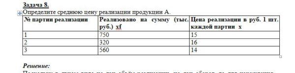 Определите среднюю цену реализации продукции А. № партии реализации Реализовано на сумму (тыс. руб.) xf Цена реализации в руб. 1 шт. каждой партии x 1 750 15 2