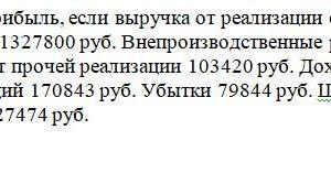 Определить балансовую прибыль, если выручка от реализации составила 1532700 руб. Себестоимость продукции 1327800 руб. Внепроизводственные расходы 1,8% от себест