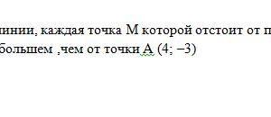 Составить уравнение линии, каждая точка М которой отстоит от прямой на расстоянии в пять раз большем ,чем от точки А (4; –3)