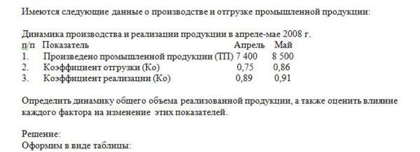 Имеются следующие данные о производстве и отгрузке промышленной продукции: Динамика производства и реализации продукции в апреле-мае 2008 г. п/п Показатель
