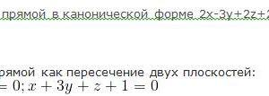 записать уравнение прямой в канонической форме 2х-3у+2z+2=0; х+3у+z+1=0