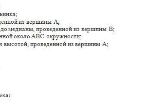 В треугольнике АВС найти: 1)уравнение сторон треугольника; 2)уравнение высоты, проведенной из вершины A; 3)расстояние от вершины C до медианы, проведенной из