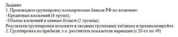 задание 1. Произведите группировку коммерческих банков РФ по величине: · Кредитных вложений (6 групп); · Объема вложений в ценные бумаги (2 группы). Результ