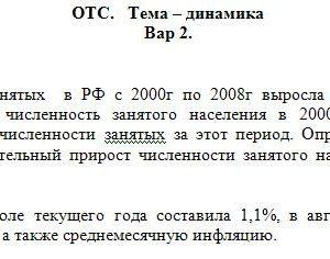ОТС. Тема – динамика Вар 2. Задача 1 Численность занятых в РФ с 2000г по 2008г выросла на 9% и составила 71 млн.чел. Определить численность занятого населени