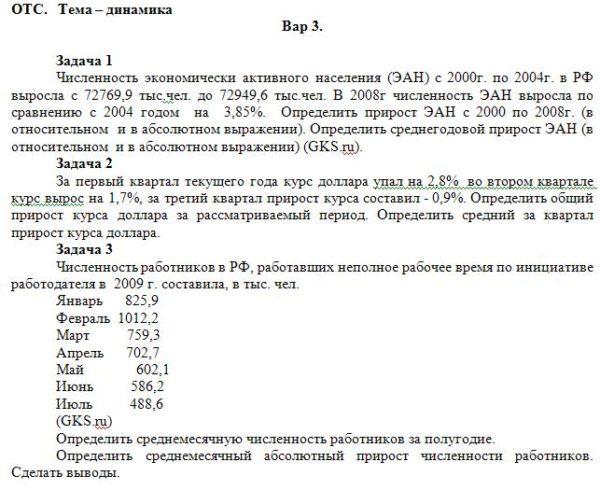 ОТС. Тема – динамика Вар 3. Задача 1 Численность экономически активного населения (ЭАН) с 2000г. по 2004г. в РФ выросла с 72769,9 тыс.чел. до 72949,6 тыс.чел