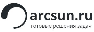 arcsun.ru